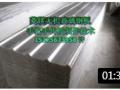 菱镁瓦 玻镁板 菱镁水泥建材有哪些种类和用途 (237播放)