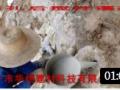 膨胀水泥:萍乡市华恒建材科技有限公司提供 (178播放)