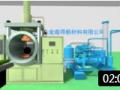 广东金鑫得新材料有限公司产品展示 (452播放)