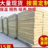 竖丝岩棉复合板厂家 岩棉复合板价格 砂浆岩棉复合板