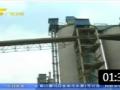 广西散装水泥发展条例正式实施 150117 广西新闻 (131播放)