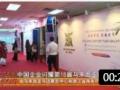中国企业闪耀第15届马来西亚国际品牌展 (415播放)