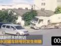水泥罐车侧翻压扁奥迪车 一企业主无辜身亡 (552播放)