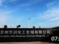 华润化工控股企业宣传片(英文版) (313播放)
