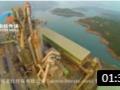 锐视航拍系列之企业版—华新水泥高清版 (234播放)