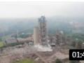 南京首佳联合水泥厂旋风塔爆破 (341播放)