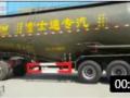 散装水泥罐车,散装面粉运输车生产企业销售 (326播放)