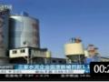 三家水泥企业因垄断被罚款1.14亿元[财经夜行线] (363播放)
