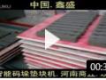高智能码垛水泥垫块机现场视频--国内领先技术 (336播放)