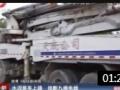 合肥:水泥泵车上路 挂断九根电线[超级新闻场] (317播放)