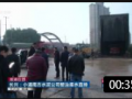 长兴:小浦南方水泥公司整治废水直排 浙江新闻联播 20170125 高清版 (168播放)