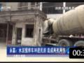 永嘉:水泥搅拌车冲进民房 造成两死两伤[浙江新闻联播] (222播放)