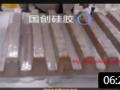 园林工艺水泥制品刷模流程 (272播放)
