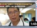 钟南山院士出席广州医科大学疫情防控新闻通气会 (798807播放)