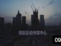 中建集团建筑行业企业宣传片 (98783播放)