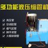 大棚管缩管机管件对接缩口机胶管缩管机全自动压管机自动扣压机