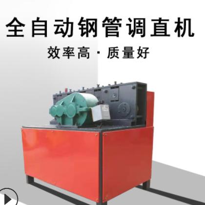 大棚钢管调直机 花卉蔬菜大棚管钢管调直机 小型弯管调直机