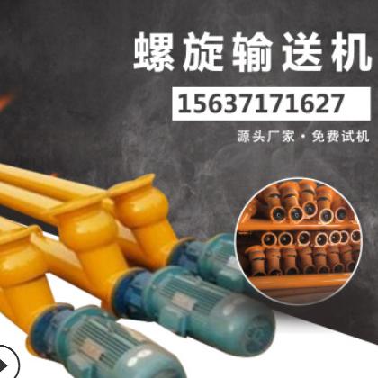 厂家热销水泥螺旋输送机 219型自动管式绞龙螺旋输送机 螺旋上料
