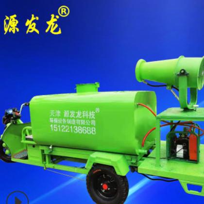 源发龙厂家直销小型工地环保除尘雾炮车新能源电动三轮雾炮洒水车