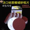 三兔4寸/5寸砂纸片拉绒片木工金属打磨砂纸抛光磨片植绒砂纸磨片