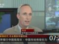 07:27 后疫情时代 外企看好中国市场 (191播放)