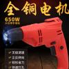 多功能工业电动电钻650W调速手电钻家用手枪钻电动工具厂家批发
