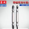 东成电动工具附件十一字批头带磁性螺丝刀起子头加长批咀批头