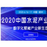 后疫情时代重启水泥大业!群英云集共赴2020行业首次盛会!