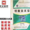 铝酸盐水泥 强度高凝结快耐高温 25kg 鸭牌CA70(G) 高铝 耐火水泥