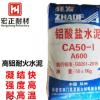 铝酸盐耐火水泥 凝结快强度高 50kg袋 兆发CA50A600 高铝耐火水泥