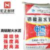 批发铝酸盐水泥 强度高凝结快 鸭牌50kg CA50(G7) 高铝 耐火水泥