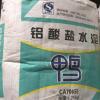 CA70耐火水泥 铝酸盐水泥 高铝水泥 凝结时间快 现货直销 厂家直销 高温耐火水泥 快凝水泥