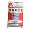 耐火水泥CA50(G6G7G8)CA60CA70 高温耐火水泥 铝酸盐水泥 高铝水泥 凝结时间快 现货直销