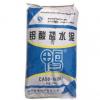 耐火水泥 鸭牌水泥 高温耐火水泥CA50(G6) 铝酸盐水泥 凝结时间快 库存量大 现货直销