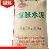 广东地区膨胀水泥 膨胀水泥质优价廉