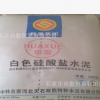 特种水泥 白水泥 白色硅酸盐水泥 PW32.5 PW42.5