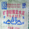 唐山奥塔、玉丰、乔润牌 硅酸盐水泥 P.S.A32.5 P.O42.5