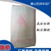 【唐山宏润水泥厂】厂家直销建筑材料水泥 PSA32.5水泥 通用水泥