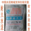 西安耐火水泥磊安特牌铝酸盐CA-50-5型袋装 西安耐火水泥批发