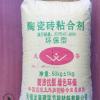优质瓷砖粘合剂 量大优惠 质量保证