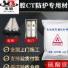 牙科防辐射硫酸钡砂防护铅水泥铅玻璃口腔CTDR室铅板铅门硫酸