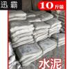 425水泥10斤包邮卫生间漏水修补水泥散装补漏水泥高强度水泥