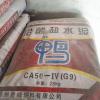 鸭牌高铝水泥 加强型铝酸盐水泥CA50-IV G9 可塑性强