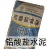 厂家直销铝酸盐水泥CA-50 耐高温凝结快可塑性优良 高铝鸭牌水泥