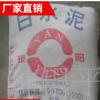 厂家供应 白色硅酸盐水泥白水泥通用水泥 中抗硫酸盐性白色水泥