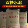广东地区厂家现货供应双快水泥 快干快硬水泥 高强速凝小时水泥
