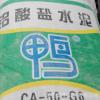 现货供应 快凝 快硬 铝酸盐水泥 价格合理