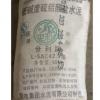 厂家批发耐酸碱抢修快干水泥 快硬低碱度水泥速 硫铝酸钙水泥