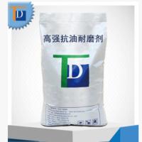 拓达厂家直销高强抗油耐磨剂高耐磨高抗渗全场促销