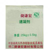 25KG加强速凝剂 混凝土水泥砂浆凝结 喷射施工 防漏堵漏